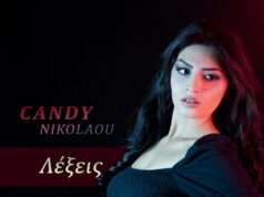 Candy-Nikolaou-Lekseis