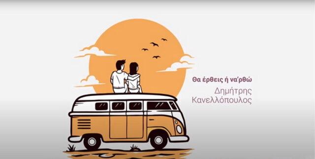 Dimitris-Kanelopoulos-Domenica