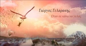 Giorgos-Gelarakis-Anaseno