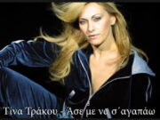 Tina-Trakou-Aseme na sagapao