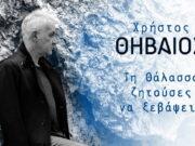 Xristos-Thivaios-Ti-Thalassa