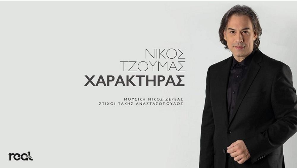 Nikos-Tzoumas-xaraktiras