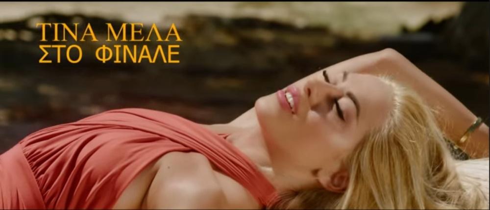 Tina-mela-sto-finale