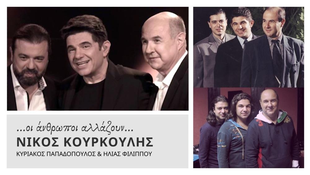 Nikos-Kourkoulis-neo-tragoudi