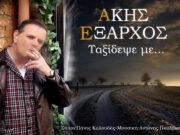 Akis-exarxos-Taxidepse-me