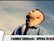 Giannis-Sofilas-Irema