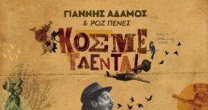 Kosme-Glenta-Giannis-Adamos