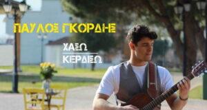 Paulos-Gkordis-xaso kerdiso