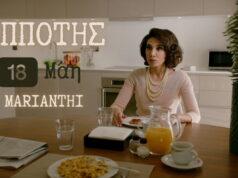 Marianthi-ipotis-teaser
