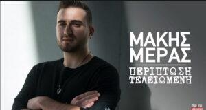 Makis-Meras-Periptosi
