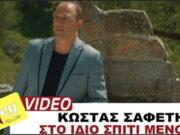 Kostas-Safetis-Idio spiti