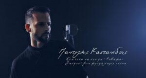 Pantelis-Kastanidis-cover0one