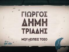Dimitriadis-mou lipis toso