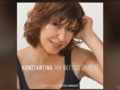 Konstantina-Mi feggeis