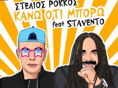 Rokkos-Stavento