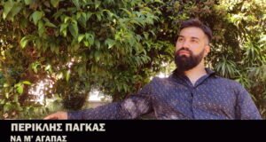 Periklis-Pagkas-na magapas