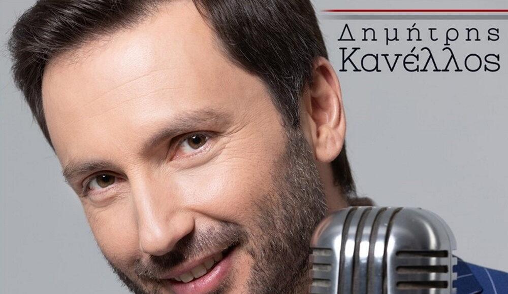 Dimitris Kanelos-Koita me remix