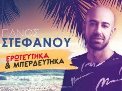 Panos-Stefanou-Eroteutika