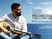 Paulos-Mperrmperidis-Single