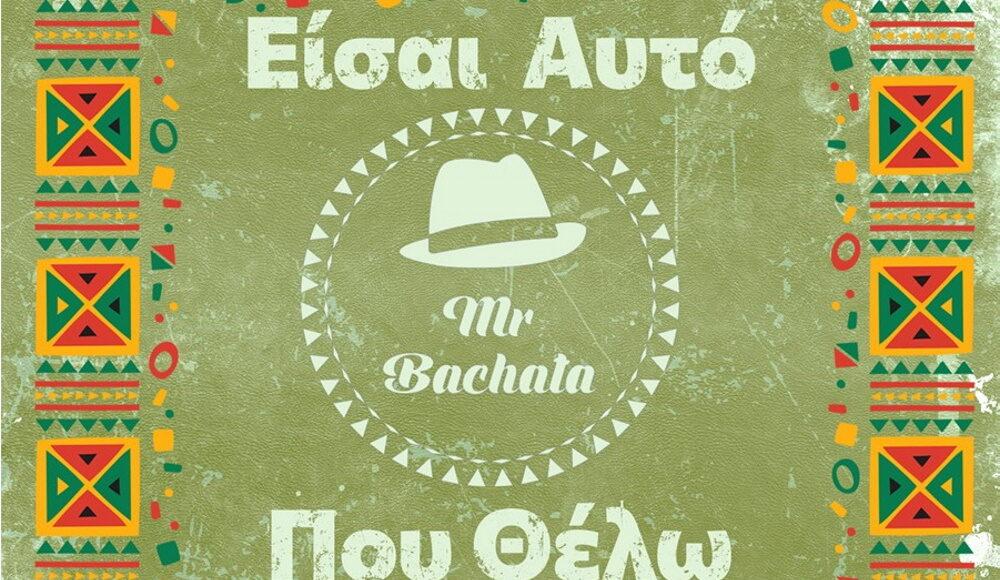 eisai-auto-pou-thelo