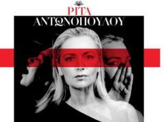 Rita-Antonopoulou-drapetis