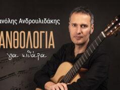 Androulidakis-Manolis-album