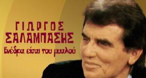 Giorgos-Salampasis-enedra-mualou