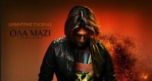Dimitris-Sxinas-remix