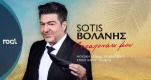 Sotis-Volanis-Paraponaki
