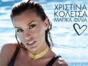 Xristina-Koletsa-Magika-filia