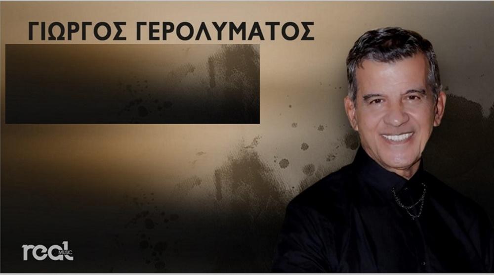 Giorgos-Gerolimatos