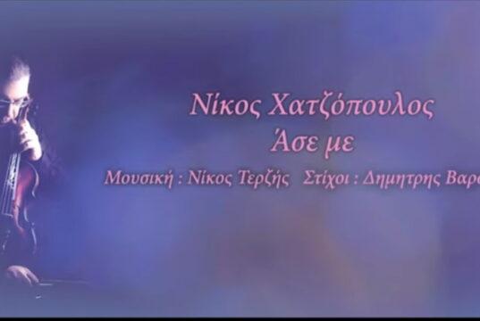 Nikos-Xatzopoulos-ase me