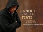 Giannis-Tsiapos