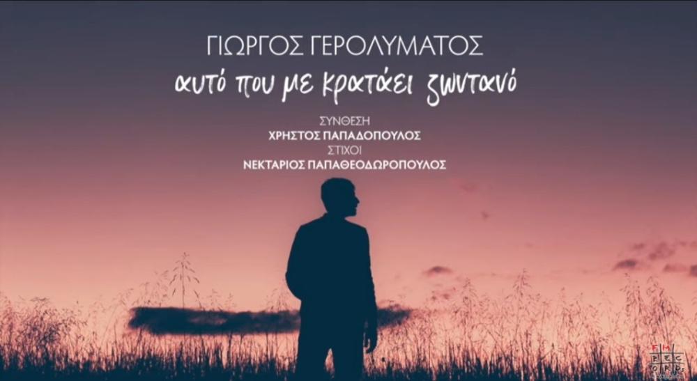 Giorgos-Gerolinatos