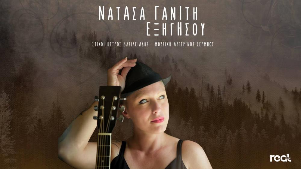 Natasa Ganiti-Exigisou