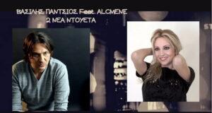 Vasilis-Pantsios-Alcmene