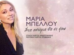 Maria-Mpelou
