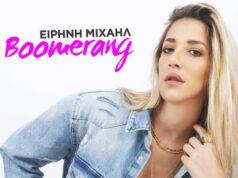 Eirini-Mixail-Boomerang