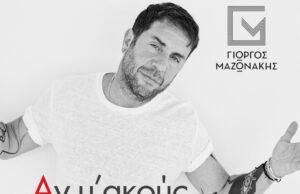 Giorgos Mazonakis