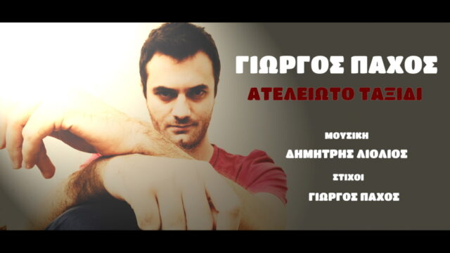 Giorgos Paxos_taksidi