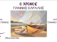 Giannis-Karalis-xronos