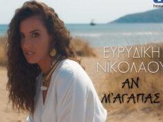 Euridiki-Nikolaou