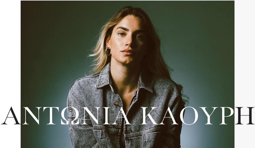 Antonia-Kaouri