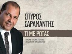 Spiros Saramantis