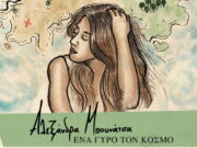 Alexandra-Mpounatsa