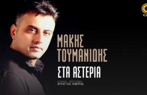Makis-Toumanidis