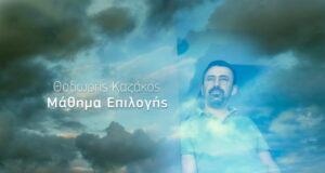 Thodoris-Kazakos