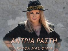 Antria-Rasti