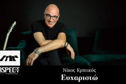 Nikos Kritikos