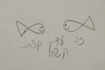 דגים במוח שלי